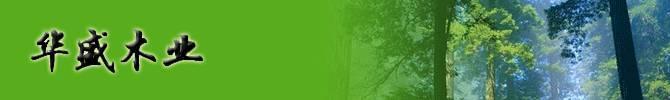 华盛木业-卡尔弗伙伴
